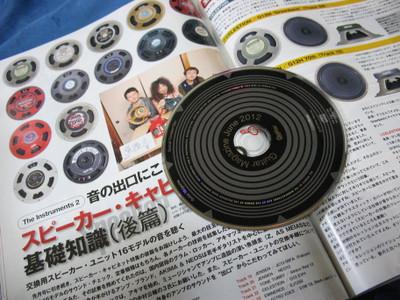 ギターアンプ用スピーカー特集 / ギター・マガジン 2012年 06月号