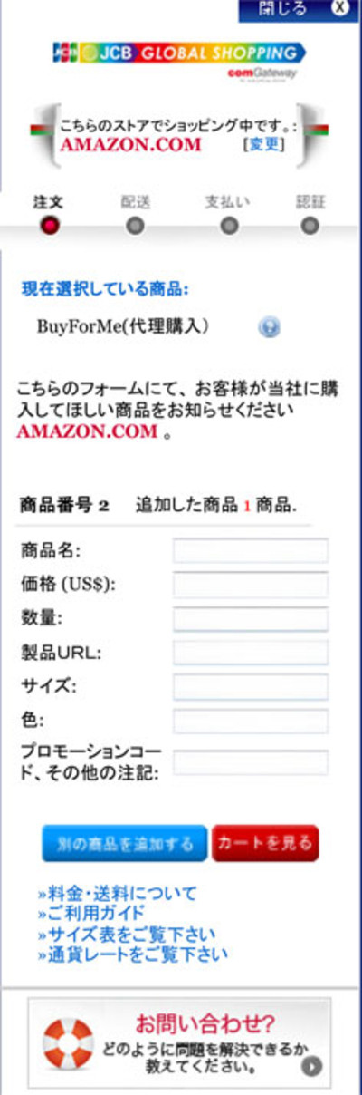 JCB GLOBAL SHOPPING ( comGateway )ショッピング画面01