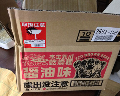 宮崎哲弥さん推奨の、熊出没注意ラーメンが美味すぎる_01