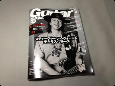 今月号のギター・マガジン(3月号)はスティーヴィー・レイ・ヴォーン特集!