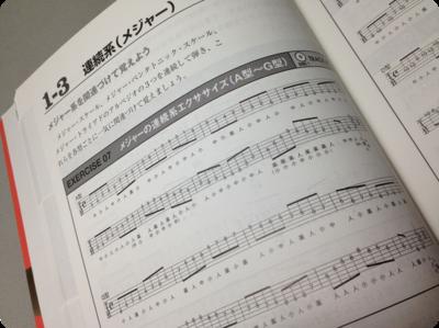 『一生使えるギター基礎トレ本 ギタリストのためのハノン』で練習、練習