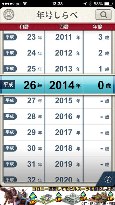 西暦と和暦をすぐ忘れちゃう人に便利なアプリ01