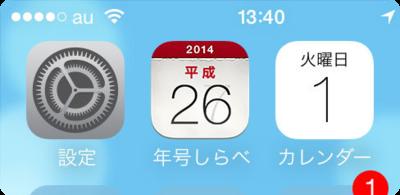 西暦と和暦をすぐ忘れちゃう人に便利なアプリ04