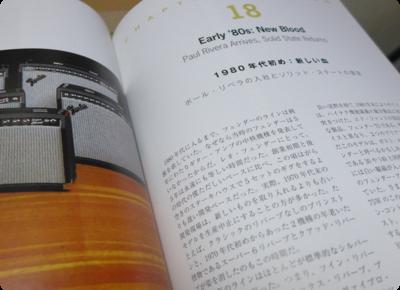 アンプ大名鑑 [Fender編]  ポールリベラの入社とソリッドステートの復活