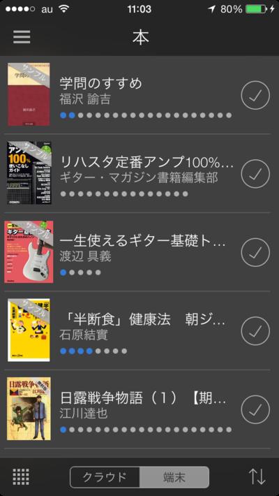 小さな画面のiPhoneでも意外と快適に読めた Kindle for iPhoneアプリ