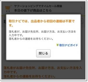 ヤフオク 取引ナビ画面01