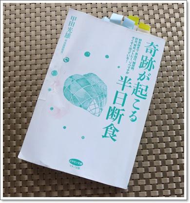 甲田光雄さんの著書『 奇跡が起こる半日断食 』