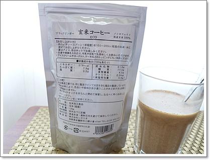 ブラックジンガーを牛乳で溶いて飲むとこれが美味い!