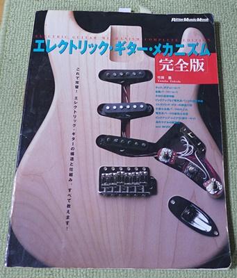 エレクトリックギター・メカニズム・完全版