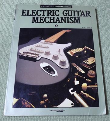 エレクトリックギター・メカニズム1