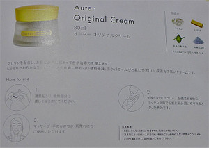 AuterOriginal Cream商品カタログ