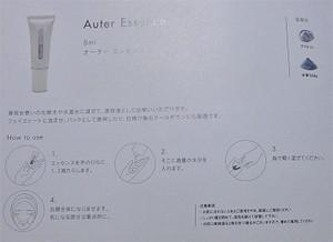 Auteressence商品カタログ