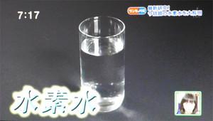 【水素水特集】健康カプセル!ゲンキの時間【TBS】 まとめ