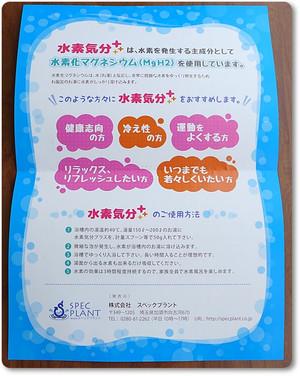 水素気分プラス広告02