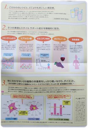 DHC プロテインダイエットの成分