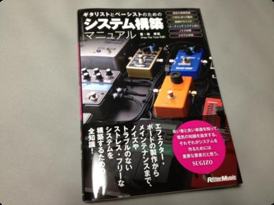 『ギタリストとベーシストのためのシステム構築マニュアル』を買ってみました