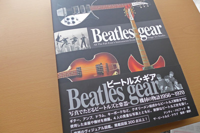 「Beatles gear 写真でたどるビートルズと楽器・機材の物語1956~1970」