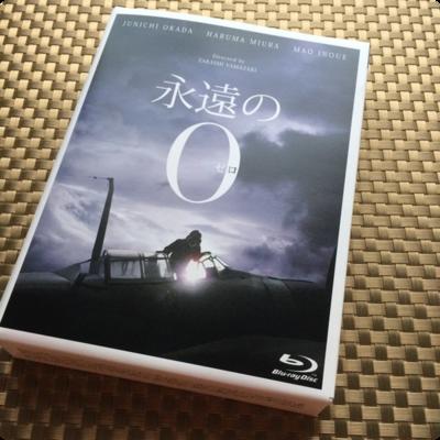 永遠の0 DVD