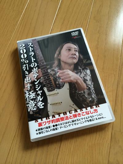 【DVD】ストラトのポテンシャルを200%引き出す極意