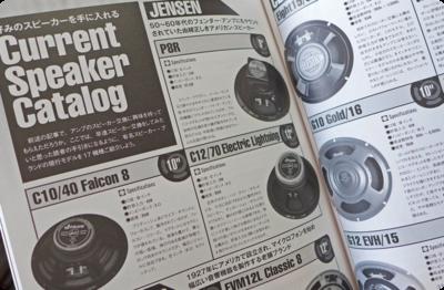 03_意外と情報の少ない真空管やスピーカーの商品情報も載っている