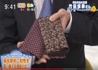 印伝の長財布は竹田恒泰氏も使っている