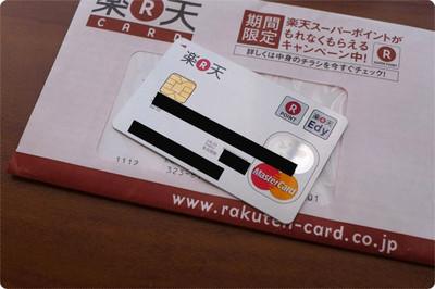 楽天でお買い物するなら、ポイントが貯まる楽天カードは必須でしょ?