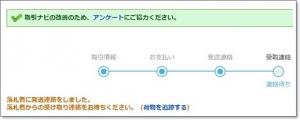 ヤフオク 取引ナビ画面03
