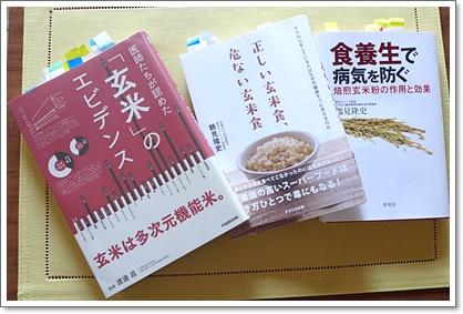 玄米関連書籍の紹介