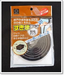 マキタの掃除機ノズルをじゅうたん対応に改造