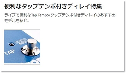 Tapdelaysite