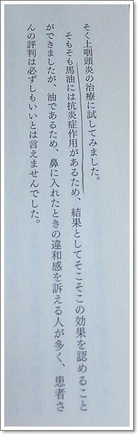 病気が治る鼻うがい健康法/堀田修p.131~より