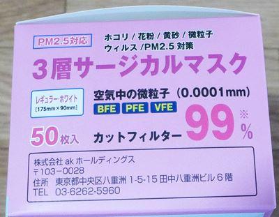 PFE、VFE、BFEに対応したマスク