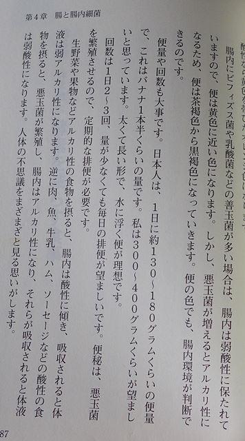 『「酵素」の謎』鶴見隆史(つるみたかふみ)p.33より~