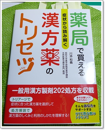症状から読み解く 薬局で買える 漢方薬のトリセツ