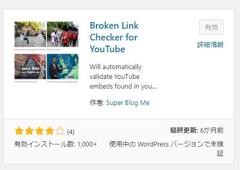 [Broken Link Checker for YouTube] You Tubeのリンク切れを教えてくれるWordPressのプラグイン