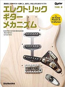 Eギターいじりの必需品!エレクトリックギター・メカニズムが新しくなって発売