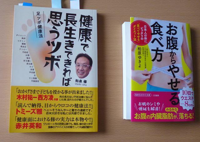 柏原ゆきよさんと和泉修さんの著書