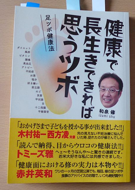 和泉修:健康で長生きできれば思うツボ 足ツボ健康法