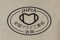 全国マスク工業会(JHPIA)のロゴ入りのマスク