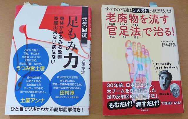 足つぼ健康法関連書籍