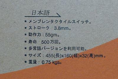 ストローク3.8mm