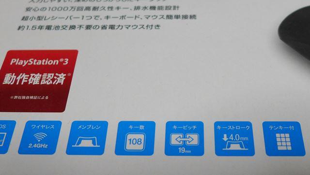 ELECOMの無線キーボードのキーストロークは4.0mm