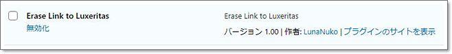 Erase Link To Luxeritasプラグインを有効化