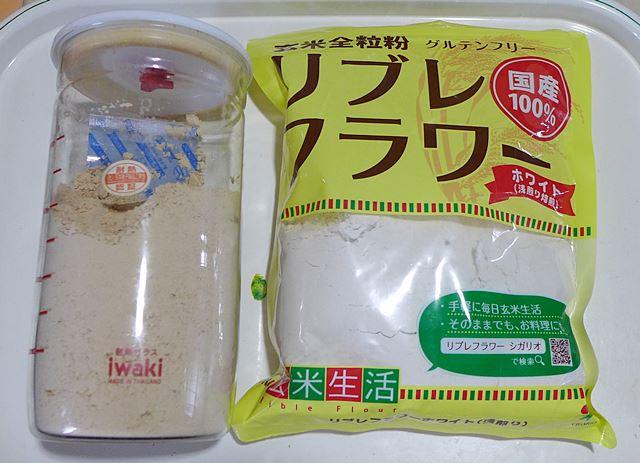 左は深煎焙煎のリブレフラワー・ブラウン、右が浅煎り焙煎のリブレフラワー・ホワイト