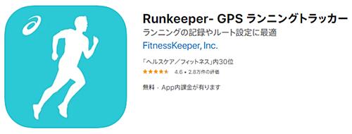 インターバル速歩におすすめのアプリRunKeeper