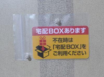 Takuhaibox06