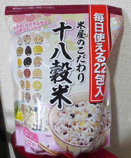 米屋のこだわり十八穀米