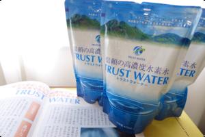 【 水素水 レビュー 】 水素濃度3.0の水素水 トラストウォーターを買ってみた 【口コミ】