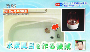 水素SPA H Pot(水素スパ エイチポット)