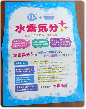水素気分プラス広告01